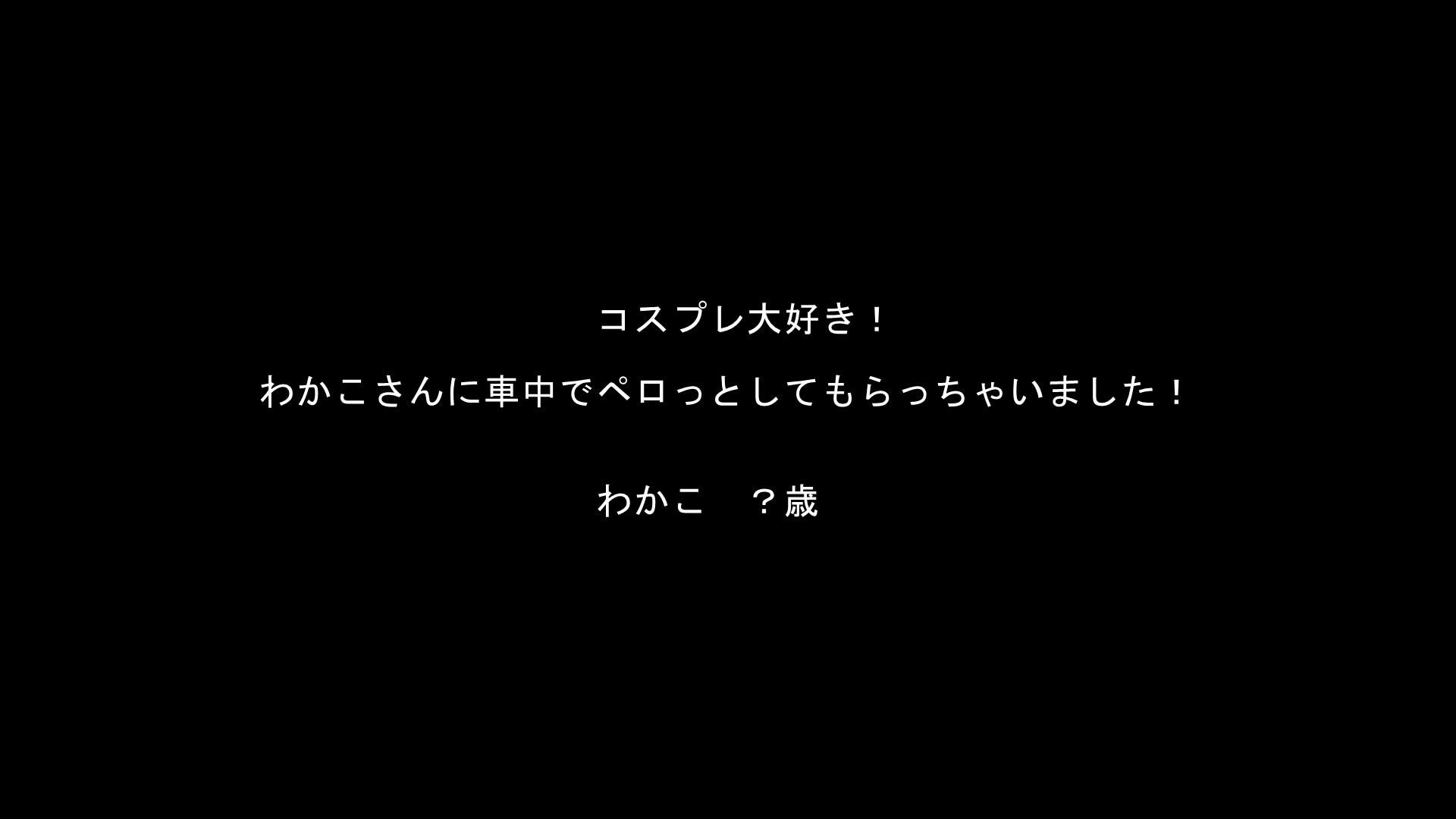 FC2 PPV 990010 ☆お買い得・再販☆ コスプレ大好き!わかこさんシリーズ!【高画質ZIP付】