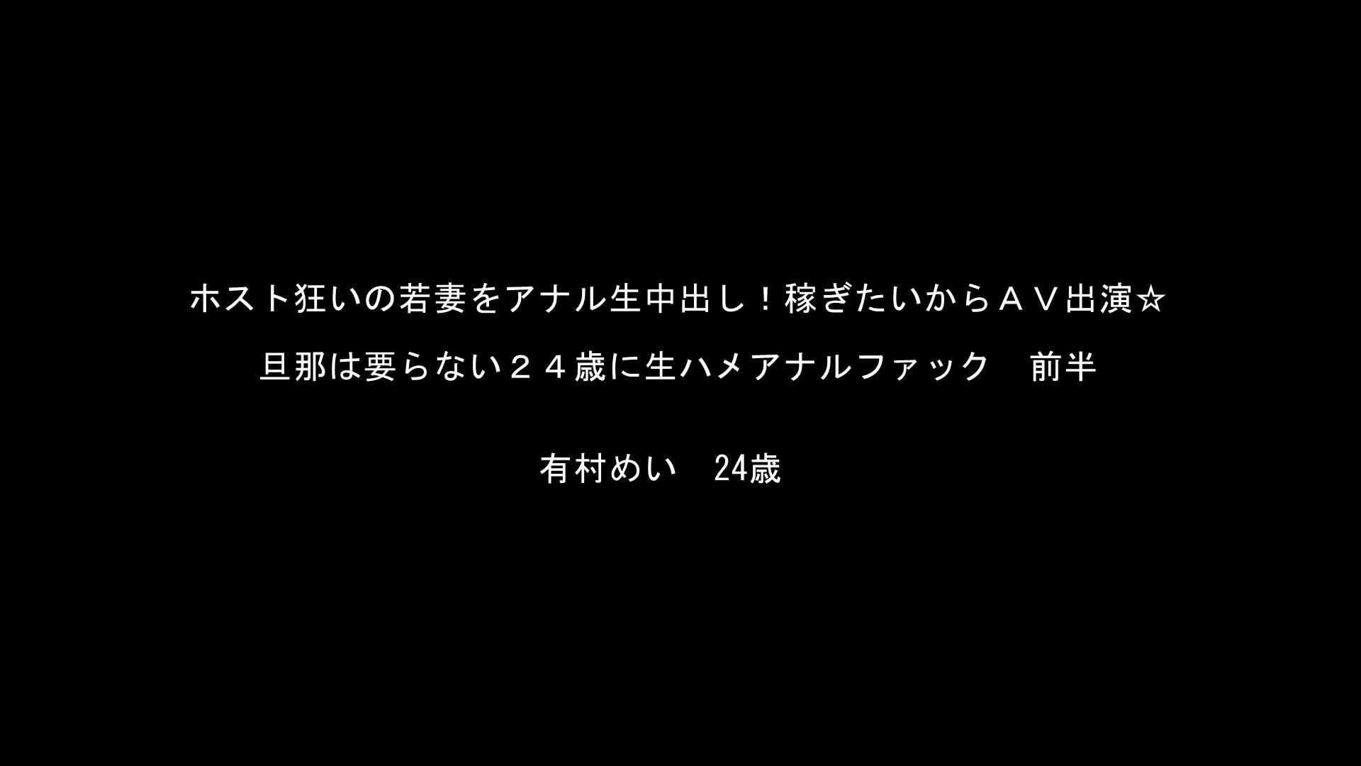 FC2 PPV 894761 ☆お買い得・再販☆ ホスト狂いの若妻めいさん、アナル生中出しシリーズ!【高画質ZIP付】