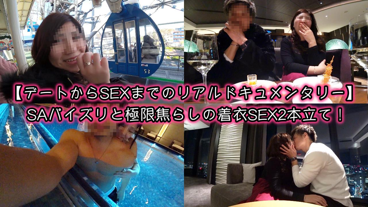 【デートからSEXまでのリアルドキュメンタリー】SAパイズリと極限焦らし着衣SEX2本立て!