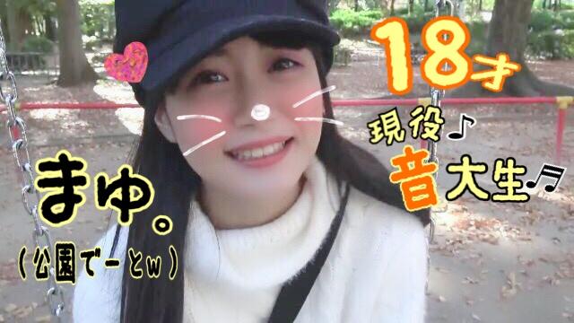 【中出し2連発♡】18才まゆちゃんと公園デートからの生ハメ2連発!もち中出しでww