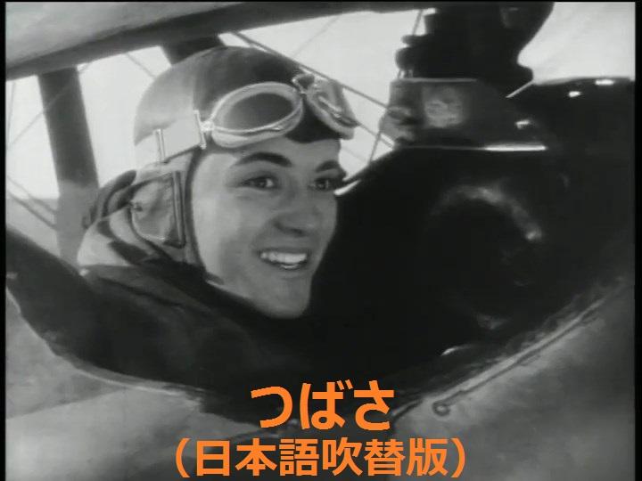 つばさ(日本語吹替版)
