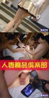 ホテルの一室で淫らな体験。13人の男達で人妻さんを輪姦(まなさん)